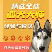 S1:精选全球训犬大师经验与做法