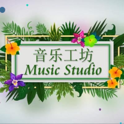 音乐工坊Music Studio