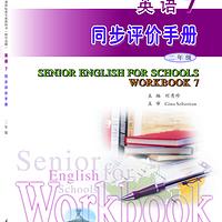 英语7同步评价手册