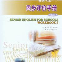 英语8同步评价手册