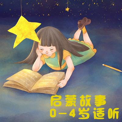 葫芦姐姐·启蒙故事|0-4岁婴幼儿适听
