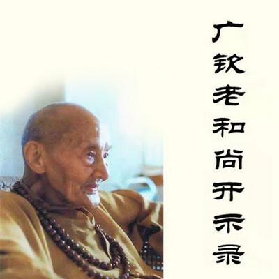 广钦老和尚开示录—道亮法师讲述