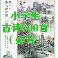 小学生古诗词300首(必背)