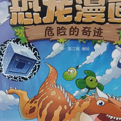 恐龙漫画之《危险的奇迹》