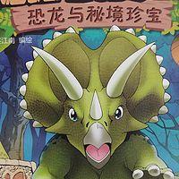 恐龙漫画之《恐龙与秘境珍宝》