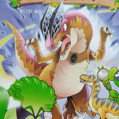 恐龙漫画之《恐龙梦幻球》