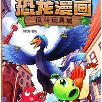 恐龙漫画之《反斗玩具城》