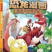恐龙漫画之《恐龙与沙海王城》