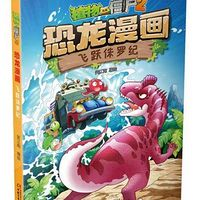 恐龙漫画之《飞跃侏罗纪》