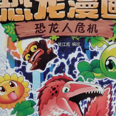 恐龙漫画之《恐龙人危机》