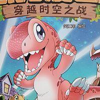 恐龙漫画之《穿越时空之战》