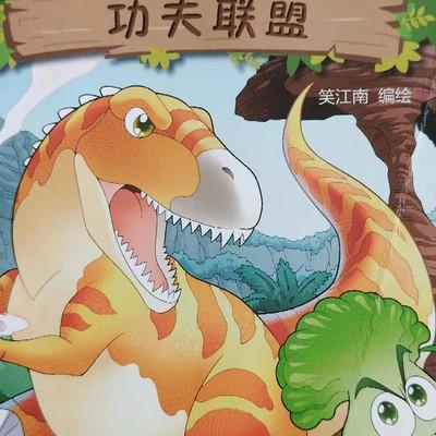 恐龙漫画之《功夫联盟》
