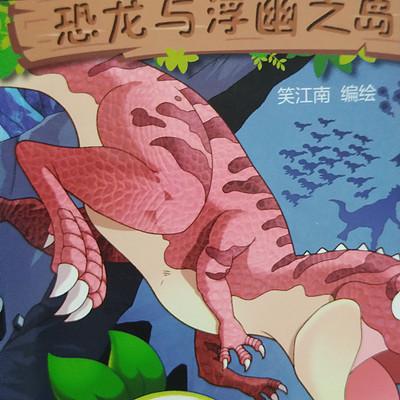 恐龙漫画之《恐龙与浮幽之岛》