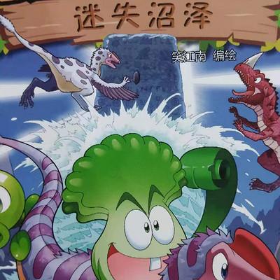 恐龙漫画之《迷失沼泽》