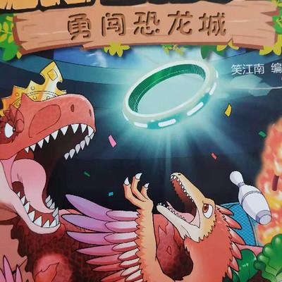 恐龙漫画之《勇闯恐龙城》