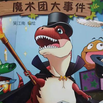 恐龙漫画之《魔术团大事件》