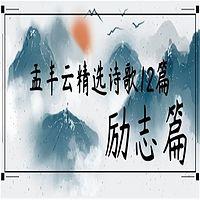 孟丰云励志诗歌