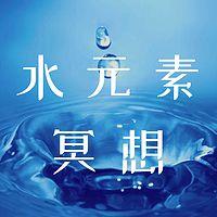 水元素冥想