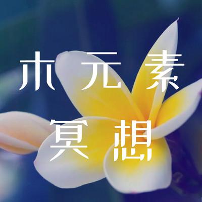 木元素冥想