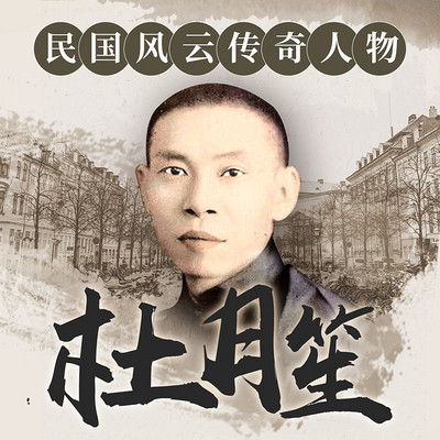 民国人物列传-枭雄杜月笙的传奇人生