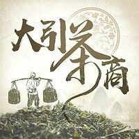 品读茶文化历史丨大引茶商