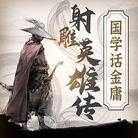 国学话金庸之射雕英雄传