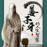 周铭:姜子牙的人生智慧   封神榜经典