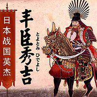 日本战国名人传:丰臣秀吉的未解之谜