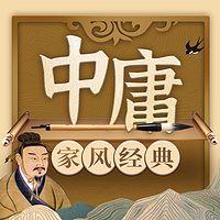 中国家风经典系列《中庸》新解
