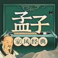 中国家风经典系列《孟子》新解
