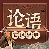 中国家风经典系列《论语》新解