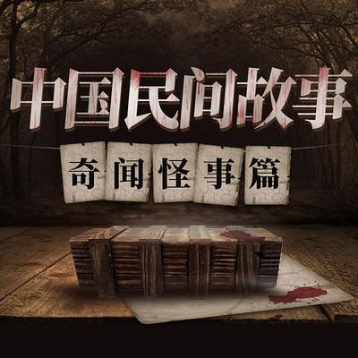 中国民间故事丨奇闻怪事篇