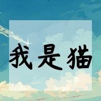 【日语共读】我是猫