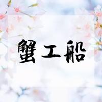 【日语共读】蟹工船