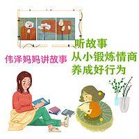 伟泽妈妈讲故事/听故事好情商