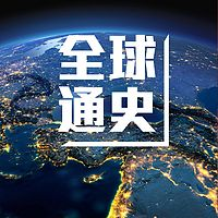 松涛 | 带你通晓全球史