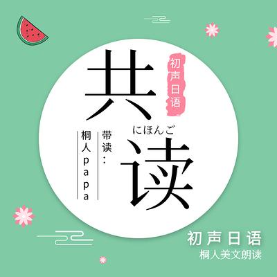 初声日语・共读日语