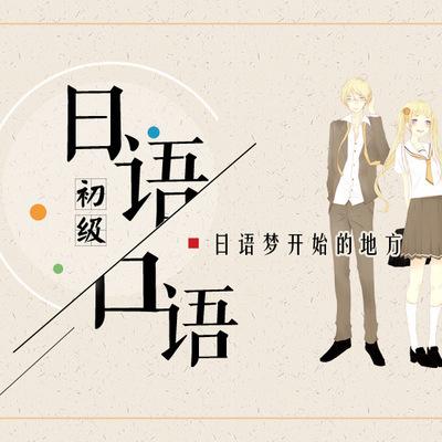 初级日语|零基础日语流利说