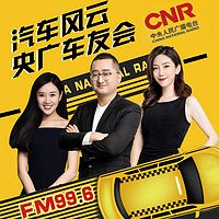 FM99.6汽车风云+央广车友会合辑