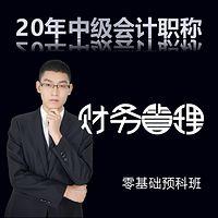2020年中级会计/财务管理