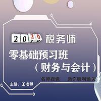 2020年税务师/财务与会计