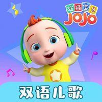 超级宝贝JoJo