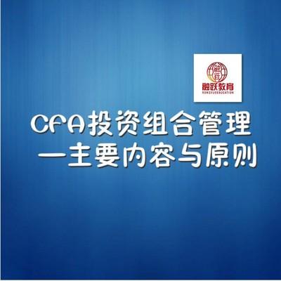 CFA投资组合管理
