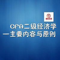 CFA二级经济学