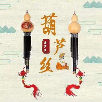 民族乐器|葫芦丝