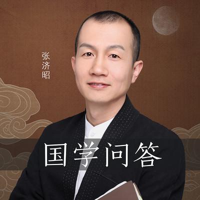 张济昭 国学问答 来自困境的拷问