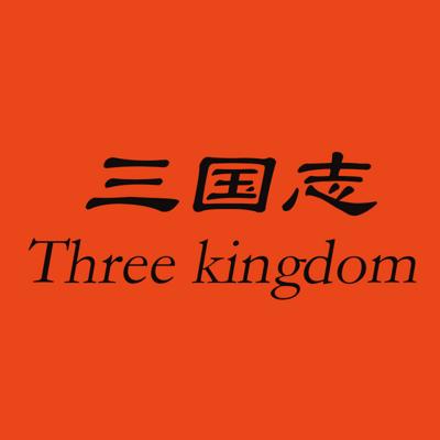 戏说三国志