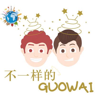 不一样的GUOWAI