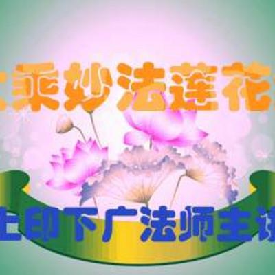 <大乘妙法莲华经 >   讲记