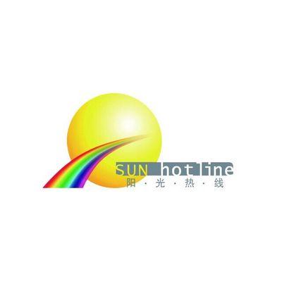 《阳光热线》